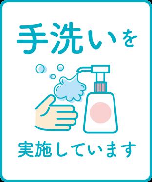 手洗いの徹底をしています