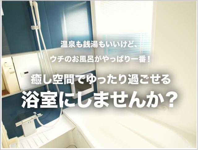 大切な人のために、 洗面所をもっと使いやすくしませんか?