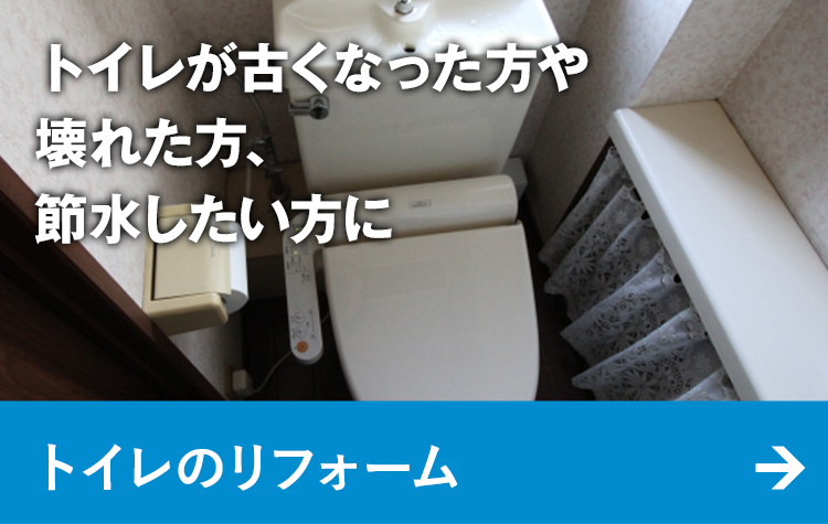 トイレが古くなった方や 壊れた方、 節水したい方に