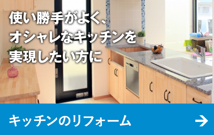 使い勝手がよく、 オシャレなキッチンを 実現したい方に